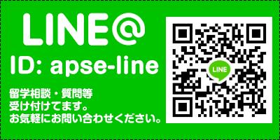 LINE・APSE 留学相談・お問い合わせ