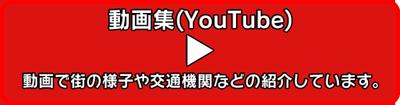 フィリピン留学関連動画集(YouTube)