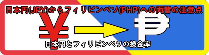 日本円からフィリピンペソへの両替