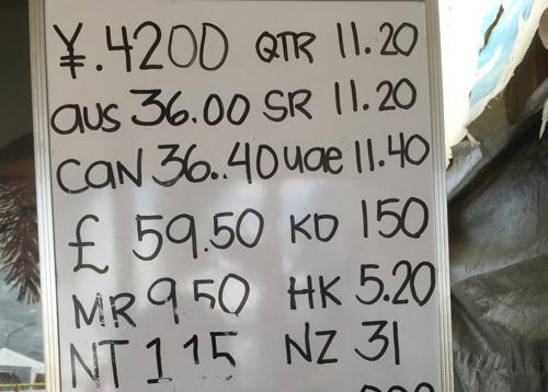 フィリピン両替商