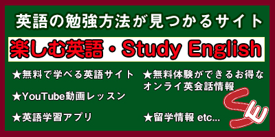 英語の勉強法が見つけられるサイト。楽しむ英語・Study English