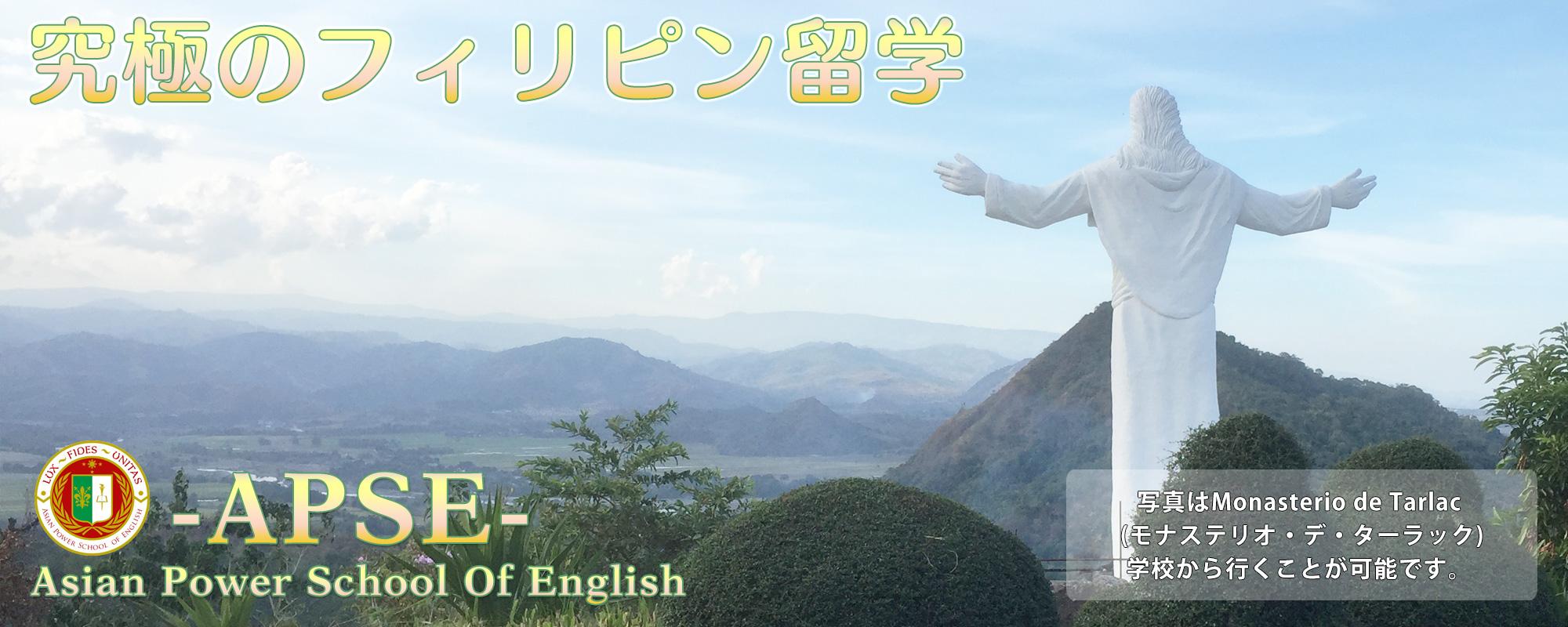 ホームステイができるフィリピン留学 -APSE- Asian Power School Of English
