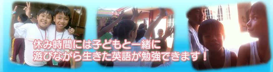 子ども達と一緒に英語を学べる環境