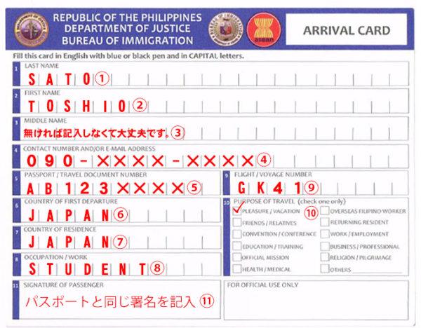 ARRIVAL CARD 入国カード