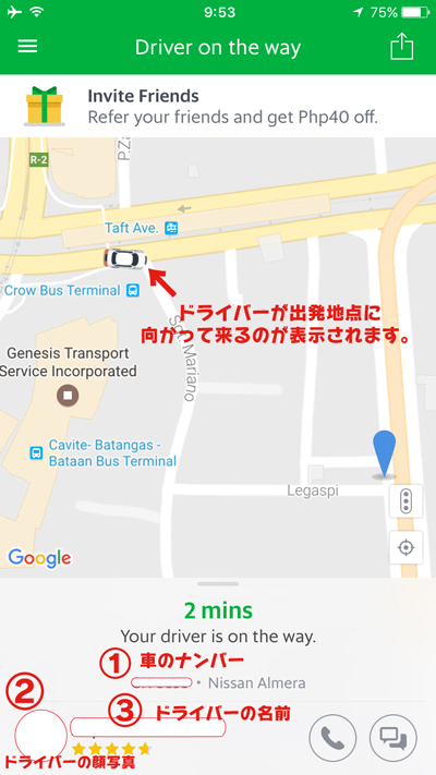 GrabTaxiの乗り方