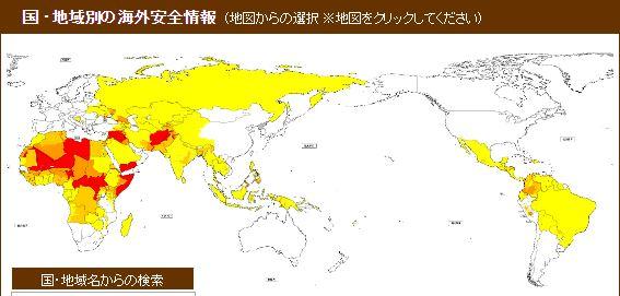 MOFA/外務省海外安全ホームページ