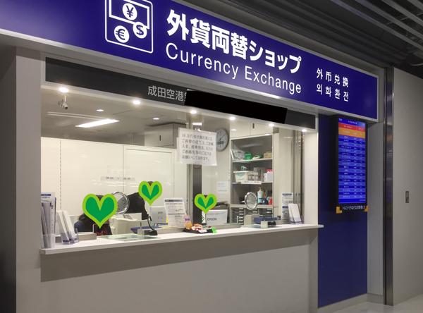 空港の外貨両替所