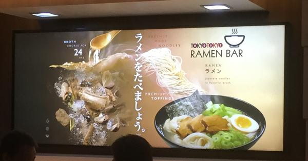 TOKYO TOKYOラメン