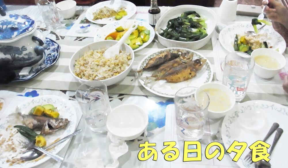 フィリピン留学夕食