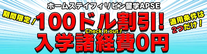 ホームステイフィリピン留学・諸経費0円・100ドル割引キャンペーン
