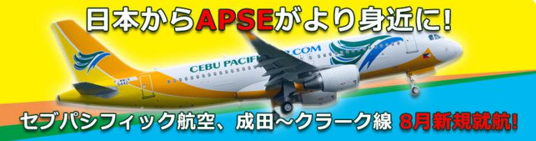 成田ークラーク国際空港新規就航