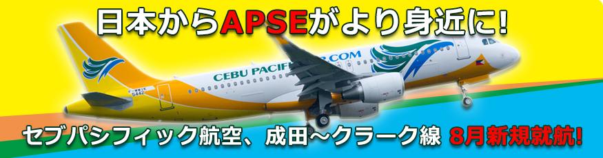 成田空港〜クラーク空港