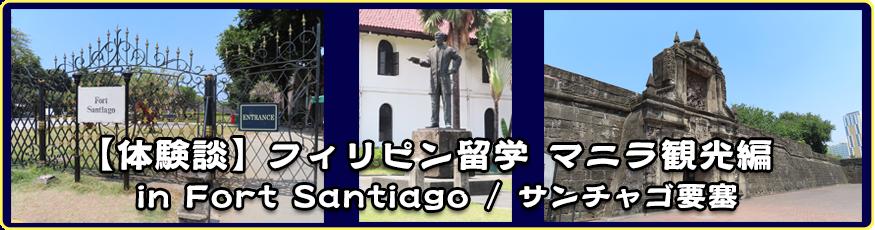 フィリピン留学-マニラ観光編-in-Fort-Santiago-サンチャゴ要塞
