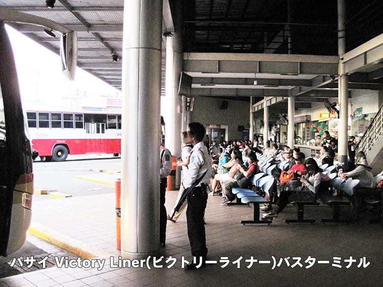 フィリピン留学・パサイにあるVictory-Liner(ビクトリーライナー)か、Five-Star(ファイブスター)のバスターミナル