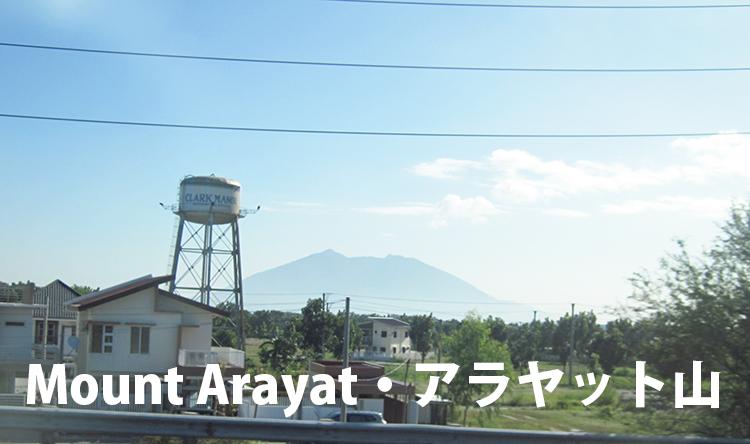 Mount Arayat・アラヤット山