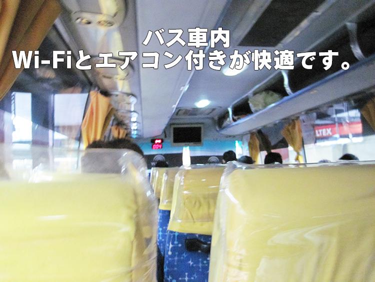 フィリピン留学・パサイ・ビクトリーライナー・エアコン・Wi-Fi付きバス