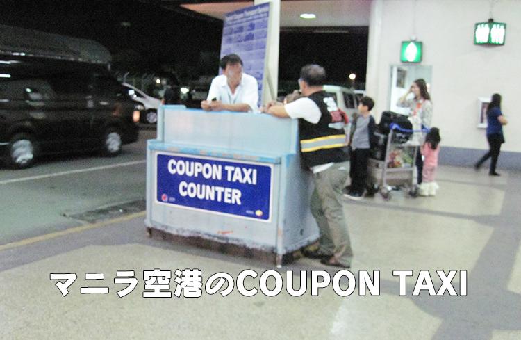 フィリピン留学・マニラ空港・クーポンタクシー