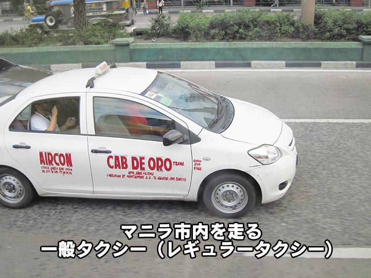 マニラ市内・レギュラータクシー