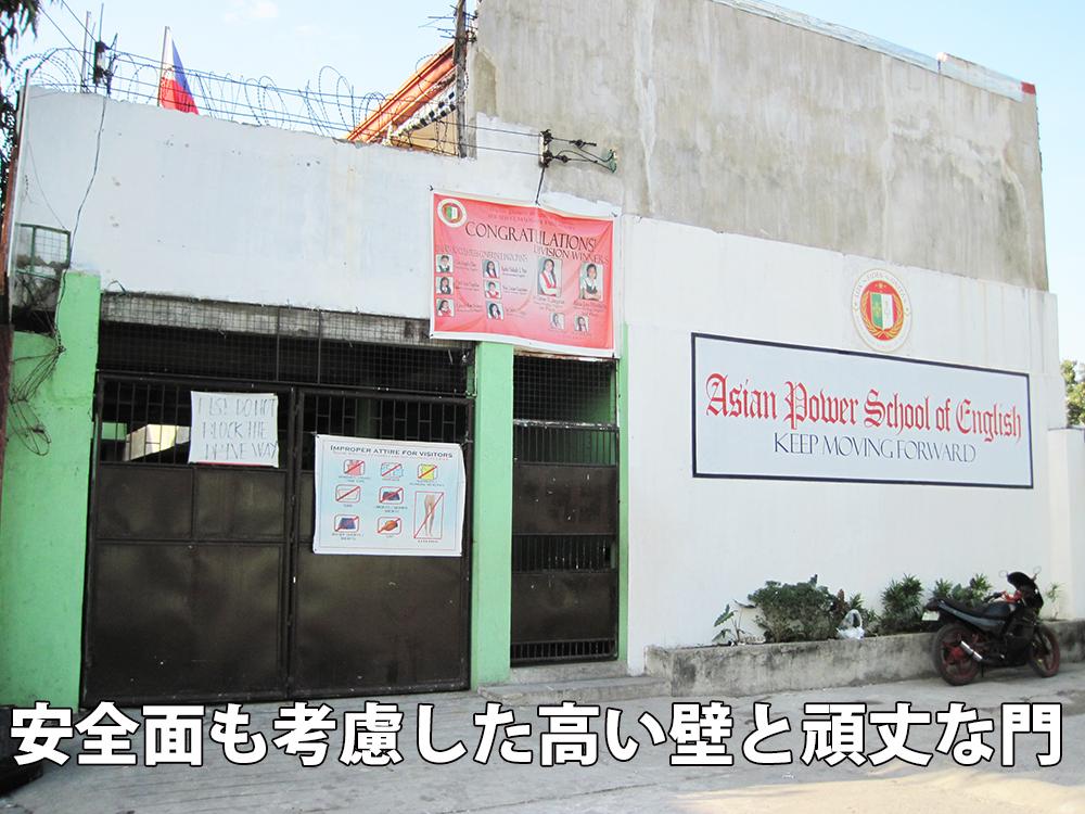 2020年ホームステイフィリピン留学APSE