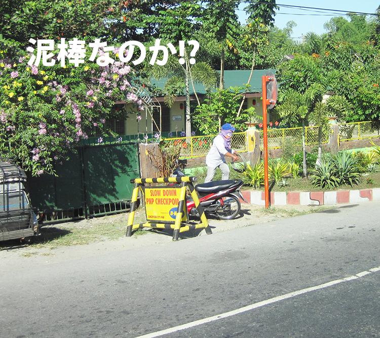 道中の出来事・フィリピン留学で空港ピックアップ・送迎を利用しない方法