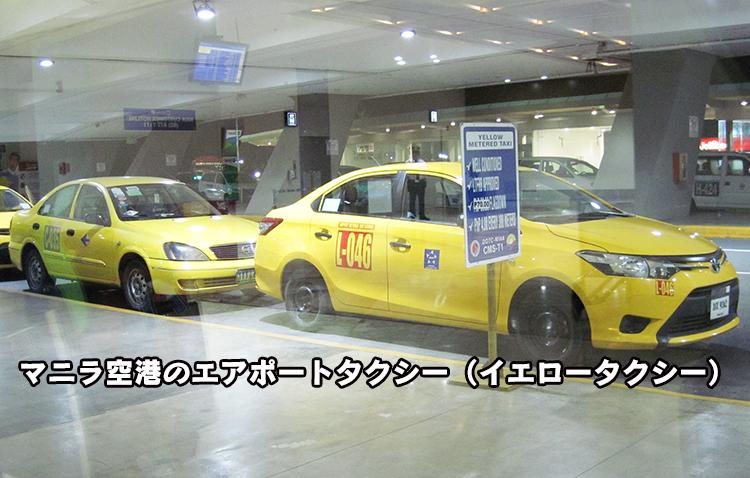 フィリピン留学・マニラ空港・エアポートタクシー(イエロータクシー)