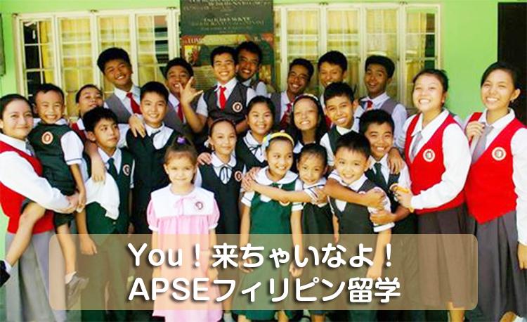 あなたの英語力が小中学生レベルだったらもう小学校に留学しちゃいませんか?