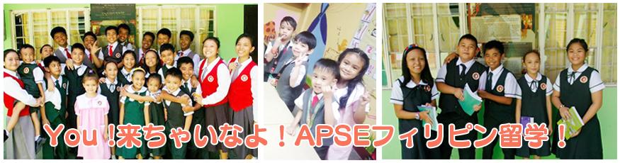 特に初心者、初級者、中級者に完璧にハマるフィリピン留学APSEの学習環境とは?